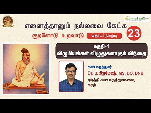 எனைத்தானும் நல்லவை கேட்க - 23, பகுதி - 1 | Dr. ப. இரமேஷ் | Thirukkural | Thiruvalluvar
