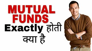 WHAT IS MUTUAL FUND | HOW IT WORKS | HINDI