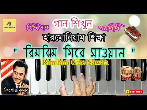 Harmonium Tutorial || RIMJHIM GIRE SAWAN || হারমোনিয়াম শিক্ষা || Cover || Learn Music In Bengali thumbnail