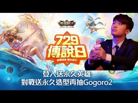 729傳說日活動大放送 GOGORO跟IPHONE X隨便送 我來教你怎麼拿!! 【Vic米克】傳說對決