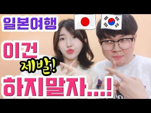 【한일커플/日韓カップル】일본여행 가기전에 꼭⚠️ 알아야 할 것들! 이건 제발 하지마세요 !
