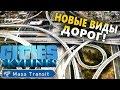 Новые дороги Обзор Cities Skylines Mass Transit mp3