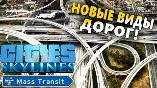 новые дороги! Обзор Cities: Skylines - Mass Transit