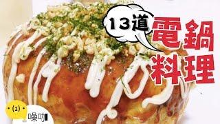 一台電鍋搞定!13道手殘也能做的料理!13 Super Easy Rice Cooker Recipes.