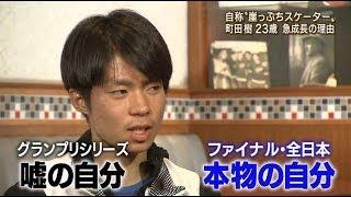 町田樹 2013.11.18 町田樹 検索動画 17