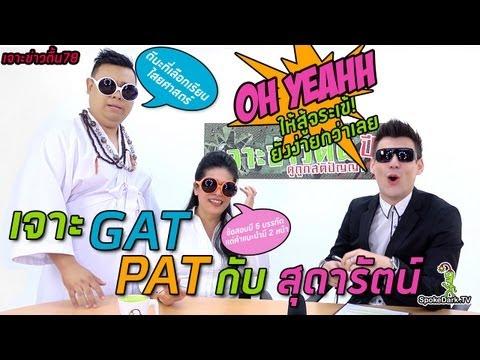 เจาะข่าวตื้น 78 : เจาะ GAT PAT กับสุดารัตน์