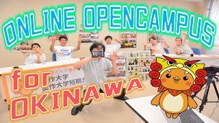 ONLINEオープンキャンパスfor沖縄のダイジェスト 動画です