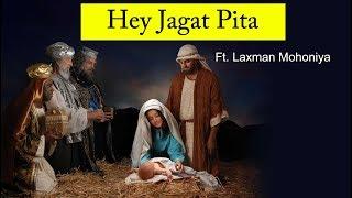 Hey Jagat Pita | Christmas Special Ft. Laxman Mohoniya