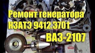 Ремонт генератора КЗАТЭ 9412.3701 80А своими руками