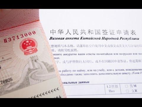 Анкета на визу в Китай. Анкета на китайскую визу