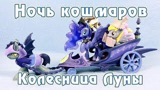 Ночь кошмаров - колесница Луны - обзор фигурок Май Литл Пони (My Little Pony)