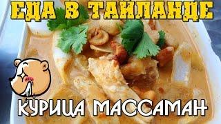 Тайская кухня - Чикен массаман, чем кормят в тайских кафе на улице? Вкусное тайское карри!