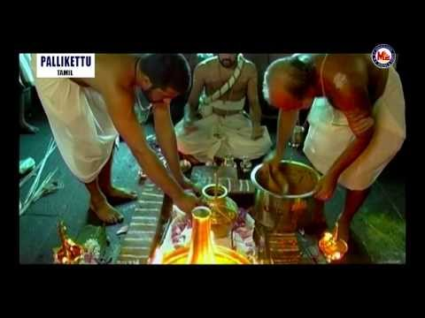 ENGE MANAKKUTHU | Pallikkettu | Ayyappa Devotional Song Tamil | Video Song
