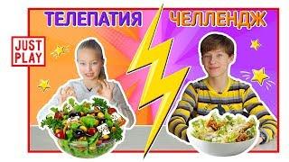 ТЕЛЕПАТИЯ ЧЕЛЛЕНДЖ НОВОГОДНИЙ САЛАТ // НОВЫЙ ГОД 2019 // New Year Challenge