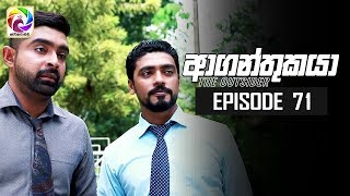Aaganthukaya Episode 71 || 26th June 2019 Thumbnail