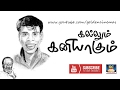 Kallum Kaniyagum Full Movie HD | Nagesh,Sachu,TMS,Rajasree | Tamil Old Hits | GoldenCinemas