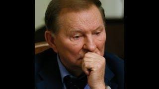 Леонид Кучма обнародовал СТРАШНЫЕ тайны Украины! - Все в ШОКЕ от его слов!