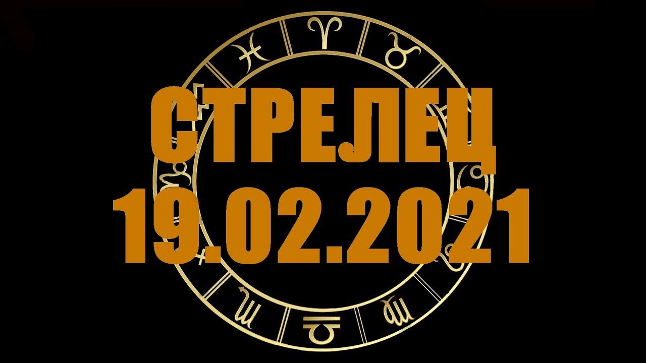 Гороскоп на 19.02.2021 СТРЕЛЕЦ
