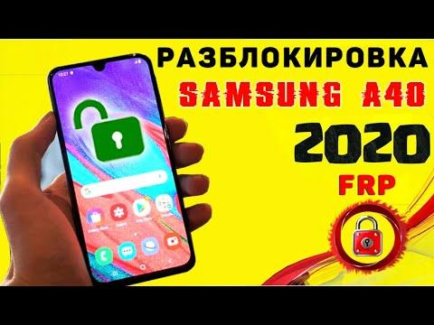 FRP Account Bypass SAMSUNG A40, Разблокировка Гугл Аккаунта Самсунг А40 (а405) 2020! Без ПК.!!!