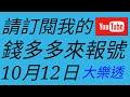 錢多多來報號-2018/10/12(五)大樂透 心靈報號
