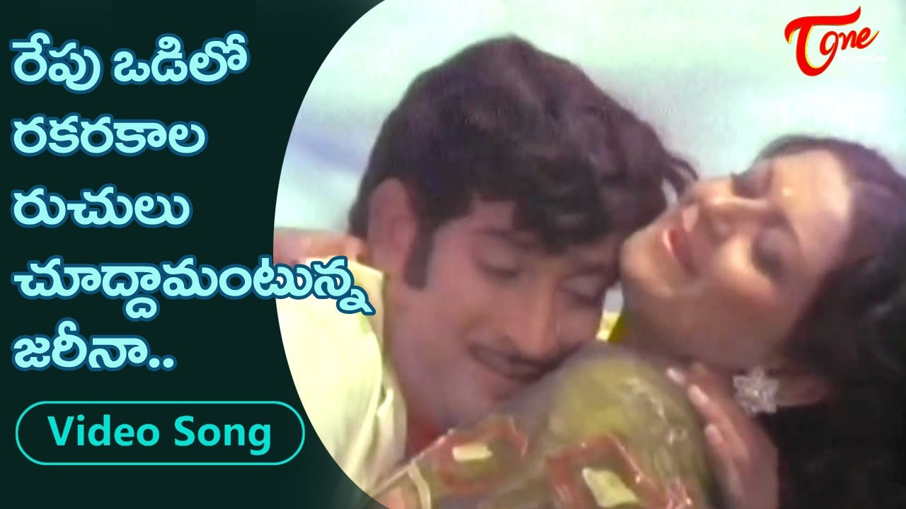 ఒడిలో రకరకాల రుచులు చూద్దామంటున్న జరీనా.  Krishna Zareena Musical hit Melody Song   Old Telugu Songs