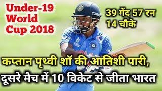 Under 19 World Cup 2018: India beat PNG by 10 wickets, Captain Prithvi Shaw hits half century