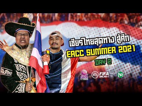 """NR เชียร์ไทยสุดทาง"" กับการแข่งขัน Fifa Online 4 EACC Summer 2021 [Day 2]"