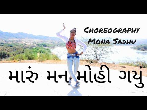 kede kandoro dance choreography ||Dance choreography by Sadhu Mona