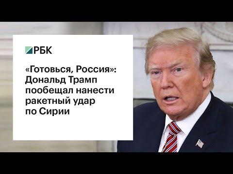 «Готовься, Россия»: Дональд Трамп пообещал нанести ракетный удар по Сирии