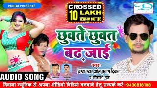 होली 2019 !! छुवते छुवत बढ़ जाई !! Chhuvate Chhuvat Badh Jai !! Om Prakash Diwana !! Minakshi Raj