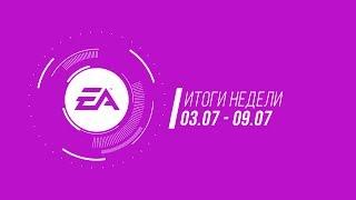 EA — Итоги недели №20
