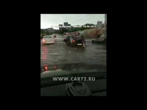 Потоп после ливня на ул. Профсоюзная, Тюмень.