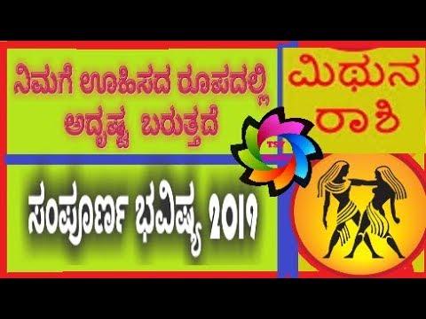 mithuna rashi Varsha bhavishya kannada 2019,ಮಿಥುನ ರಾಶಿಯ ವರ್ಷ ಭವಿಷ್ಯ 2019