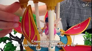 Playmobil и феи — Игрушки для девочек — Супер-четверка