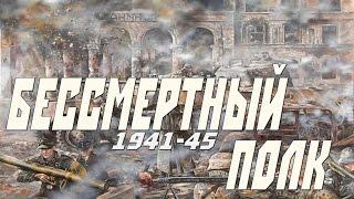 новый военный фильм БЕССМЕРТНЫЙ ПОЛК Военные Фильмы 1941 45 ! Фильмы о Войне