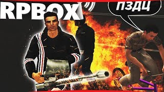 Реакция игроков на огнемёт, дикий угар на РП БОКС | #54 RP BOX🔞