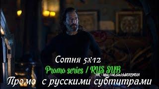 Сотня 5 сезон 12 серия - Промо с русскими субтитрами // The 100 5x12 Promo