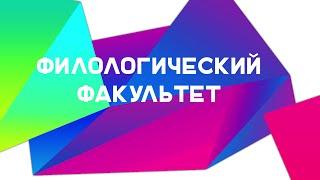 Филологический Факультет Студенческая Весна ННГУ 2015