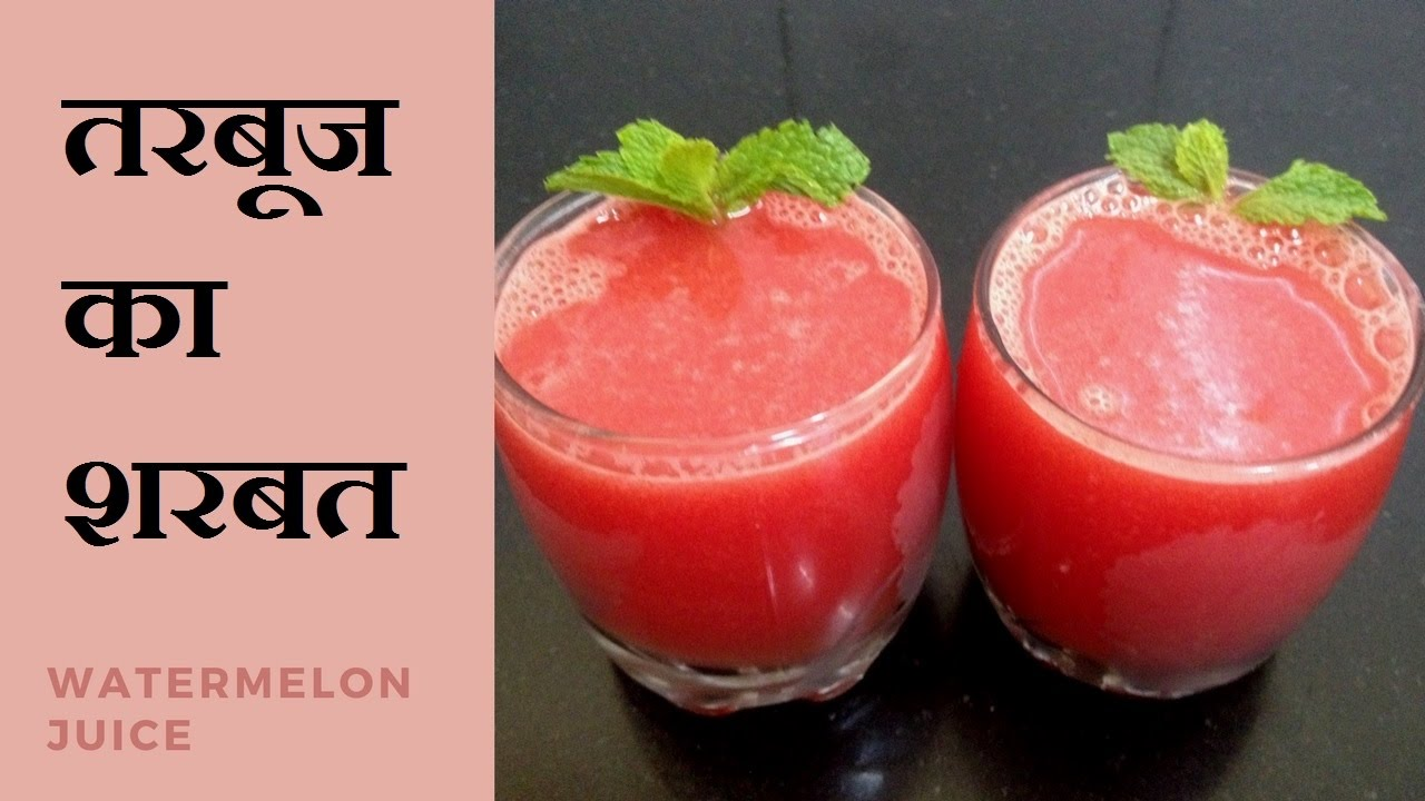 about watermelon in hindi