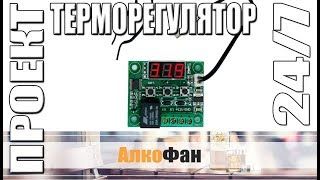 видео Терморегулятор своими руками