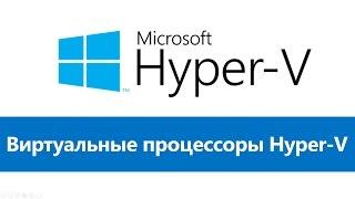 Виртуальные процессоры Hyper V
