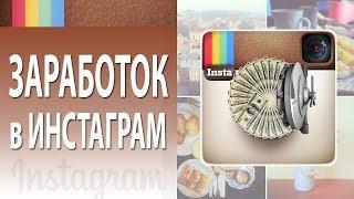 Как заработать на группе, паблике ВКонтакте,Instagram Биржа рекламы Sociate, с выводом на WebMoney