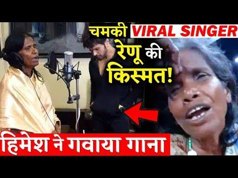 Viral Singer Renu Mandal Gets A Big Singing Break By Himesh Reshammiya