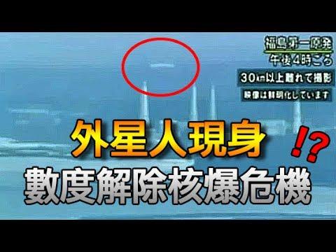 幽浮現身?外星人解除末日危機的證據(中文字幕)