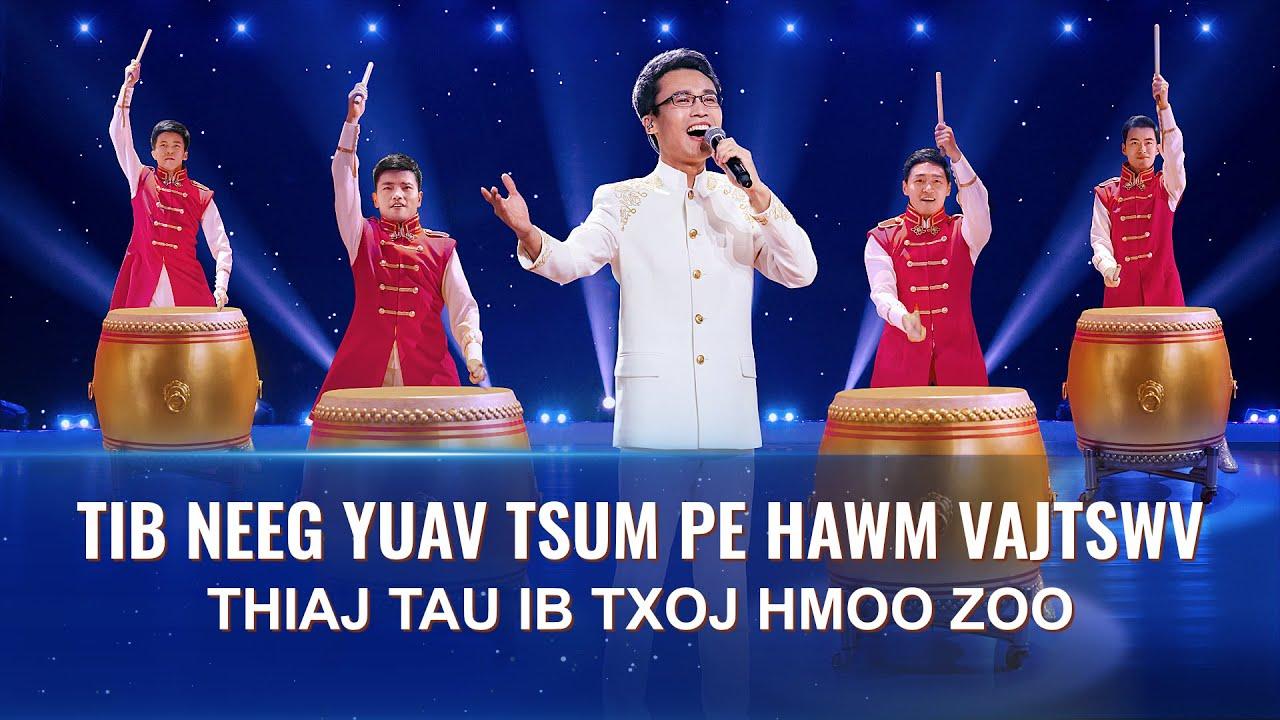 """Nkauj Ntseeg Tawm Tshiab 2020   """"Tib Neeg Yuav Tsum Pe Hawm Vajtswv Thiaj Tau Ib Txoj Hmoo Zoo"""""""
