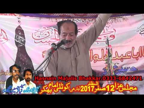 Zakir Madah Hussain Shah Majlis Aza 12 Safar 2017 Bhakkar