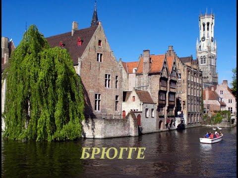 Belgiumru Достопримечательности Бельгии