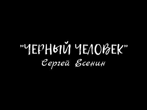 Черный человек - Сергей Есенин