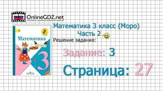 Страница 27 Задание 3 – Математика 3 класс (Моро) Часть 2с