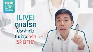 Live ดูแลโรคประจำตัว ในช่วงไวรัสระบาด